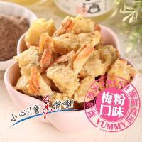 愛上新鮮-超好吃卡拉蟹甘梅*12包