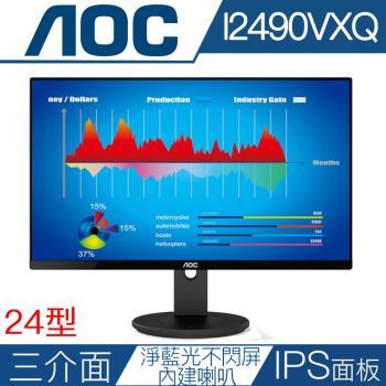 AOC艾德蒙 I2490VXQ 24型IPS三介面極窄邊框液晶螢幕