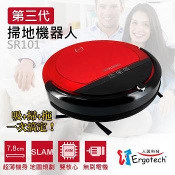 【人因科技Ergotech】第三代吸掃拖多功能掃地機器人 SR101