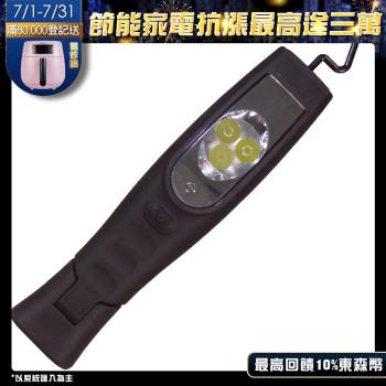 台灣製 大角度彎折磁吸式 9W LED可吊掛工作燈(HL-1220)