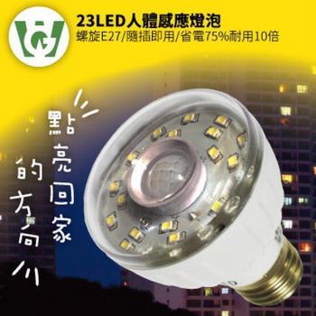 U want 23LED感應燈泡(標準螺旋E27型)(暖黃光)