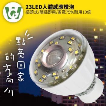 【U want】23LED感應燈泡(標準插頭型)(暖黃光)