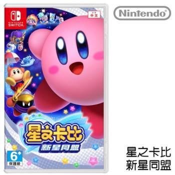 Nintendo任天堂 Switch 星之卡比:新星同盟 對應中文版 [台灣公司貨]