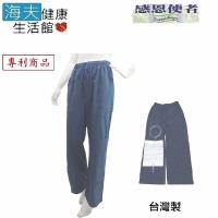 海夫 褲子 隱藏尿袋舒適褲 四季皆可穿 台灣製