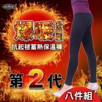 5B2F【五餅二魚】爆暖第2代~抗起毬蓄熱保溫褲-八件組