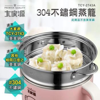 大家源 304不鏽鋼美食鍋蒸籠TCY-2743A