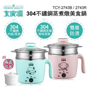 【大家源】1.5L 304不鏽鋼蒸煮燉美食鍋(附活動式蒸籠)(2色可選)-TCY-2743