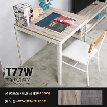 角鋼/餐桌/工作桌-角鋼美學-工業風免鎖角鋼方型餐桌/工作桌-2色(1US/T77W-方桌-白)【obis】