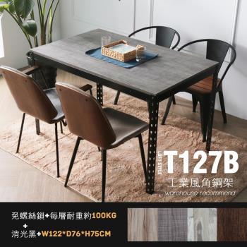 角鋼/餐桌/工作桌-角鋼美學-工業風免鎖角鋼餐桌/工作桌-4色(1US/T127B-餐桌-黑)【obis】