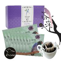 Krone皇雀 阿拉比卡濾掛式手沖咖啡薇薇特南果時尚禮盒組10g(12入)~限量加碼送燙金/雕花紅包袋
