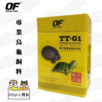 【OF OCEAN FREE】TT-G1專業烏龜飼料500g(小顆粒)