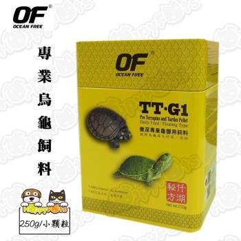 【OF OCEAN FREE】TT-G1專業烏龜飼料250g(小顆粒)