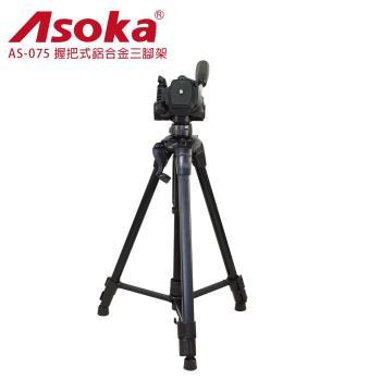 ASOKA AS-075 握把式鋁合金三腳架