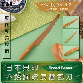 KAI貝印Broad Beans不鏽鋼波浪麵包刀