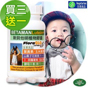 【買三送一】赫而司新貝他明Betaman小分子葉黃素植物膠囊(兒童專用葉黃素)(60顆/4罐組)