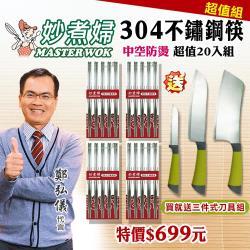 妙煮婦不鏽鋼筷加贈組