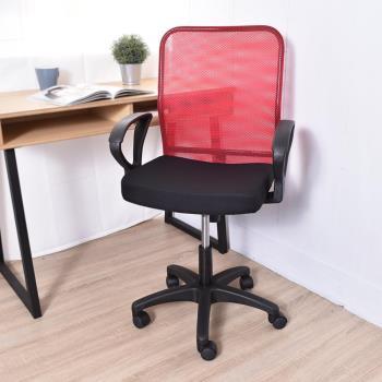 KAYLE透氣網背電腦網椅/辦公椅/網椅/透氣椅