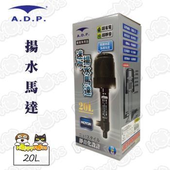 【ADP】揚水馬達-培林(20L)