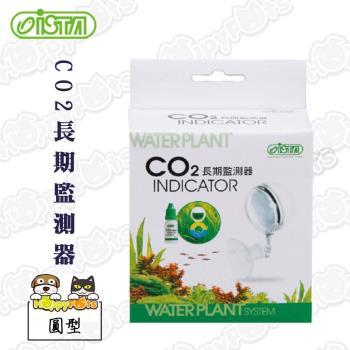 【ISTA】CO2長期監測器(圓型)