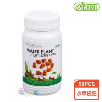 【ISTA】水草根肥(50pcs)