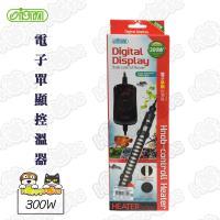 【ISTA】電子單顯控溫器(300W)
