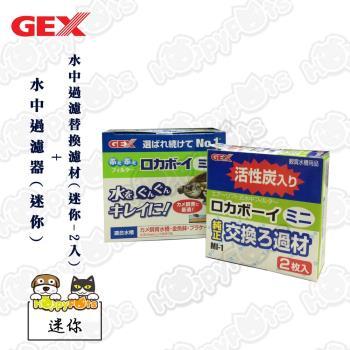 【GEX】水中過濾器-迷你+水中過濾替換濾材-迷你2入