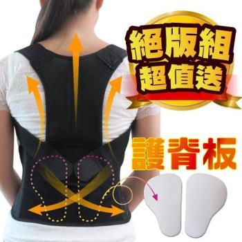 Yi-sheng專利型護脊矯姿帶絕版組
