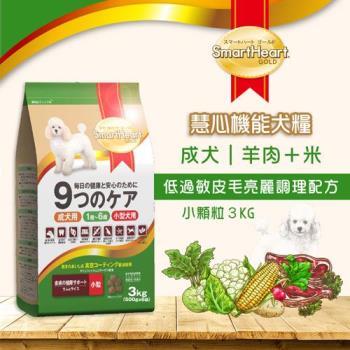 【SmartHeart GOLD】慧心機能犬糧 - 低過敏皮毛亮麗調理配方(小粒) 3kg