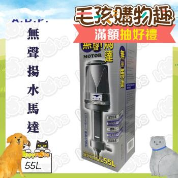 【ADP】無聲揚水馬達(55L)