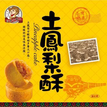 任-台灣小糧口 土鳳梨酥8入 x1盒