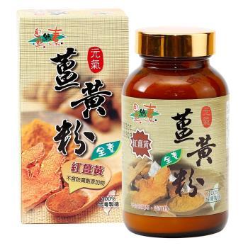 【自然緣素】薑黃粉 (130g/瓶)