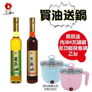 食在健康台東三和頂級冷壓初榨苦茶油、麻油禮盒 400CC贈丹露快煮鍋MS-D10一台