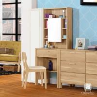 漢妮Hampton貝芙麗系列2尺化妝桌椅組