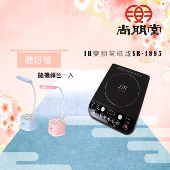 尚朋堂 IH變頻電磁爐SR-1885(買就送)