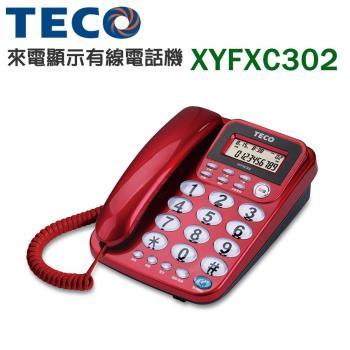 TECO 東元 來電顯示有線電話 XYFXC302