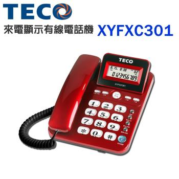 TECO 東元 來電顯示有線電話 XYFXC301