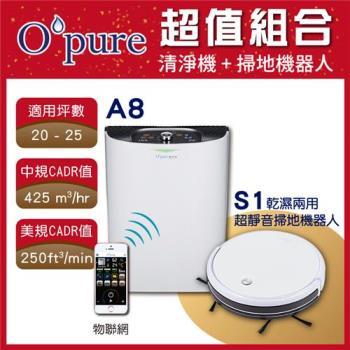 【Opure臻淨】(20~25坪) A8 物聯網高效抗敏HEPA光觸媒抑菌DC節能空氣清淨機(專屬APP、遠端操控)