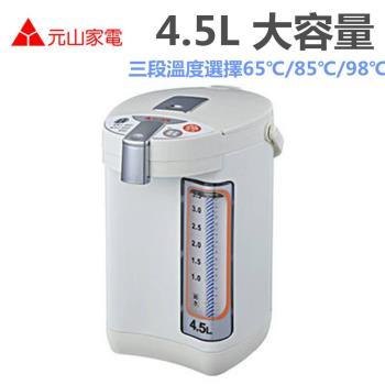 元山4.5L微電腦熱水瓶YS-591AP