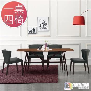 Bernice-克萊兒簡約餐桌椅組(一桌四椅)