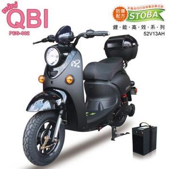【向銓】Mini-Qbi電動自行車 PEG-002 搭配防爆鋰電池