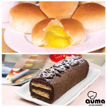 奧瑪烘焙餐包蛋糕組-奶油爆漿餐包10入X2+朱古力千層蛋糕X1入