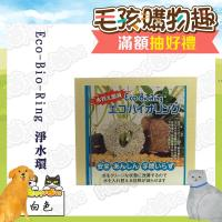 【日本BE BIO】Eco-Bio-Ring 淨水環(白色)