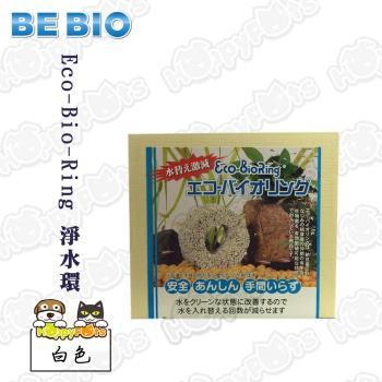 【日本BE BIO】Eco-Bio-Ring 淨水環(白色)