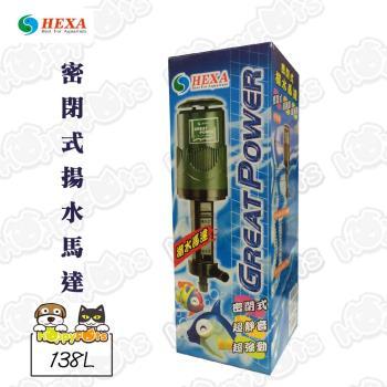 【HEXA】密閉式揚水馬達(138L)