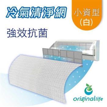 Original Life濾網 冷氣抗菌濾網 57*115cm 小資型(L)-白色(抑菌)