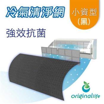 Original Life濾網 冷氣抗菌濾網 57*115cm 小資型(L)-黑色(抑菌)