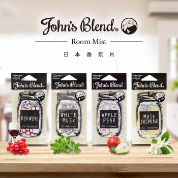 日本John′s Blend─香氛片綜合組〈經典白麝香+清甜蘋果梨+夢幻麝香茉莉+情調紅酒香〉