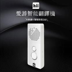 hii愛遊 雙向智能即時線上翻譯機翻譯奇機-網