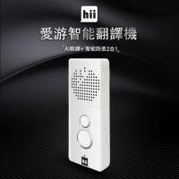 hii愛遊 雙向智能即時線上翻譯機翻譯奇機