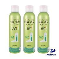 PINOLE Ag+360度零死角除臭噴霧(鞋/靴/襪專用)(250ml/瓶)3入組
